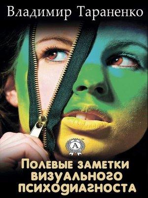 cover image of Полевые заметки визуального психодиагноста
