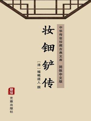 cover image of 妆钿铲传(简体中文版)