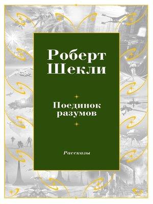 cover image of Поединок разумов
