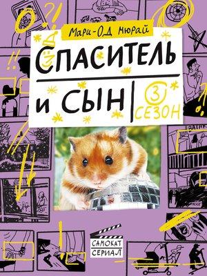 cover image of Спаситель и Сын