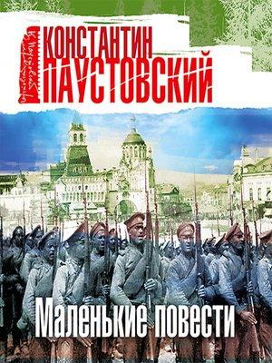 cover image of Маленькие повести