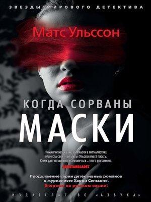 cover image of Когда сорваны маски