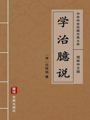 cover image of 学治臆说(简体中文版)