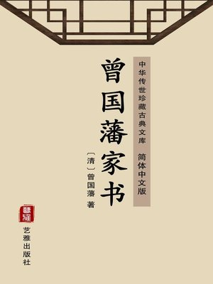 cover image of 曾国藩家书(简体中文版)
