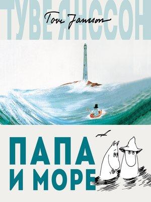 cover image of Папа и море