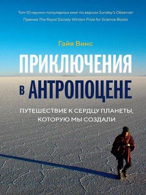 cover image of Приключения в антропоцене. Путешествие к сердцу планеты, которую мы создали