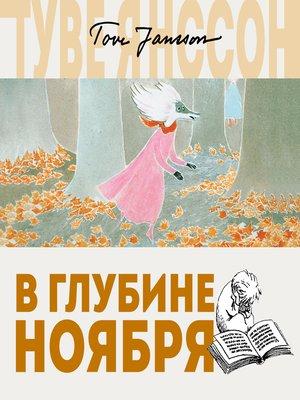 cover image of В глубине ноября