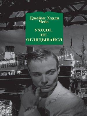 cover image of Уходя, не оглядывайся