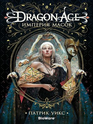 cover image of Dragon Age. Империя масок