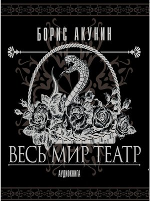 cover image of Весь мир театр