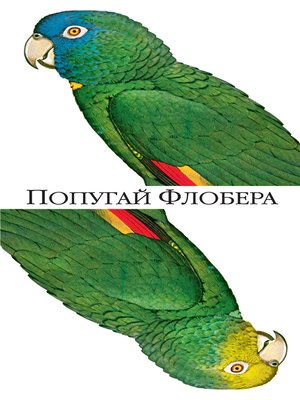 cover image of Попугай Флобера