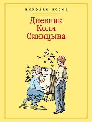 cover image of Дневник Коли Синицына