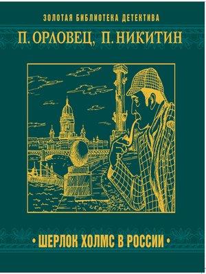 cover image of Шерлок Холмс в России