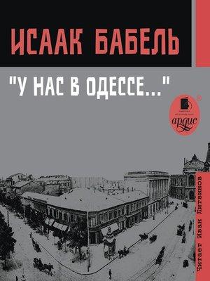 cover image of У нас в Одессе...