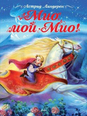 cover image of Мио, мой Мио!