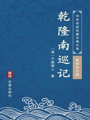 cover image of 乾隆南巡记(简体中文版)
