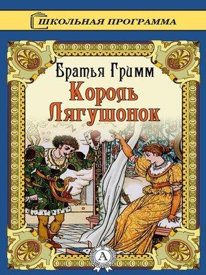 cover image of Сказка о Короле-лягушонке, или Железном Генрихе