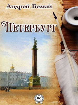 cover image of Петербург