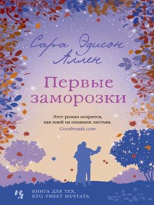 cover image of Первые заморозки