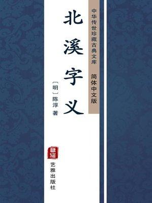 cover image of 北溪字义(简体中文版)