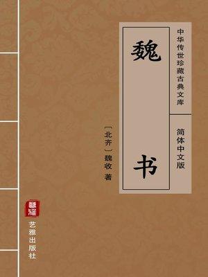 cover image of 魏书(简体中文版)