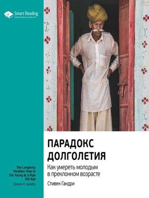 cover image of Парадокс долголетия. Как умереть молодым в преклонном возрасте