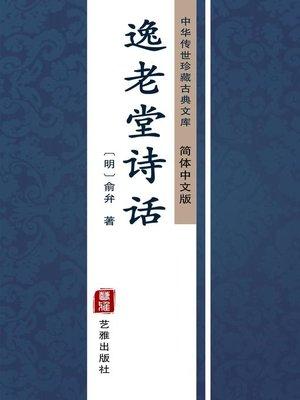 cover image of 逸老堂诗话(简体中文版)