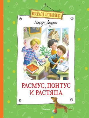 cover image of Расмус, Понтус и Растяпа