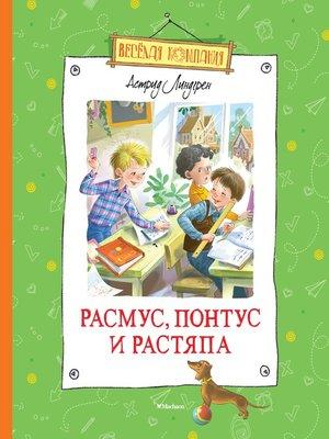 cover image of Расмус, Понтус и Растяпа