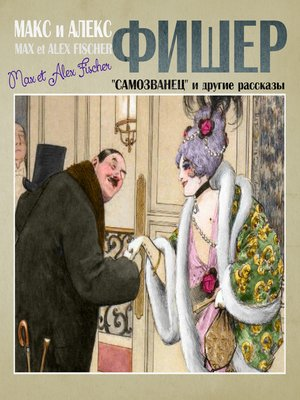 cover image of Самозванец и другие рассказы
