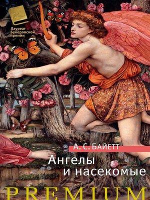 cover image of Ангелы и насекомые