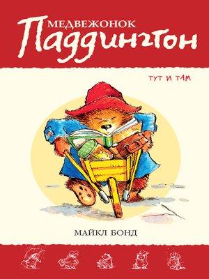 cover image of Медвежонок Паддингтон тут и там. Кн.5