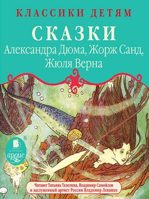 cover image of Сказки Александра Дюма, Жорж Санд, Жюля Верна