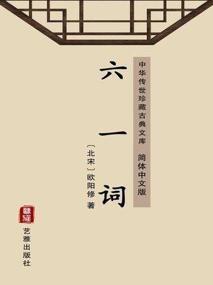 cover image of 六一词(简体中文版)