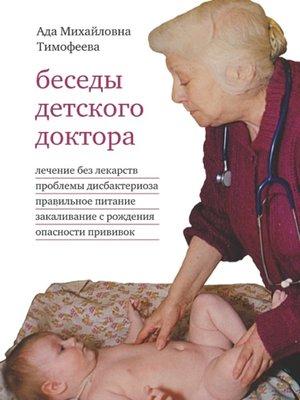cover image of Беседы детского доктора
