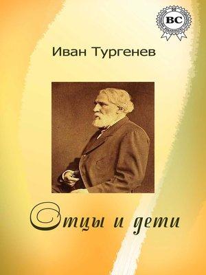 cover image of Отцы и дети