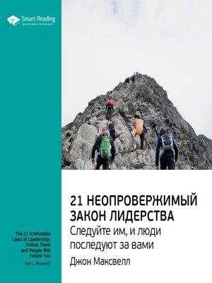 cover image of 21 неопровержимый закон лидерства. Следуйте им, и люди последуют за вами