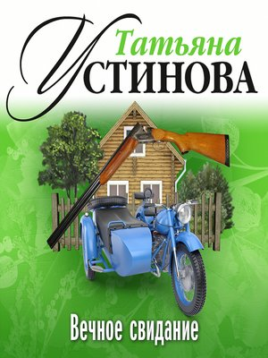 cover image of Вечное свидание