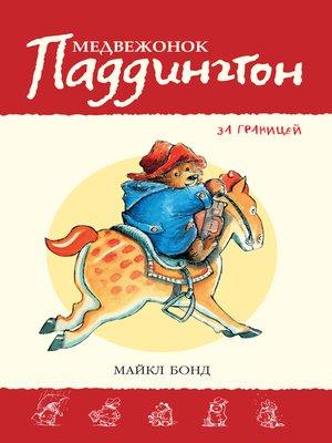 cover image of Медвежонок Паддингтон за границей. Кн.4
