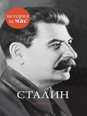 cover image of Сталин