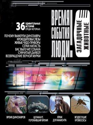 cover image of Загадочные животные