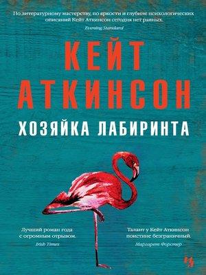 cover image of Хозяйка лабиринта