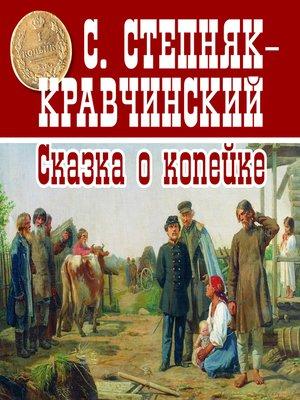 cover image of Сказка о копейке