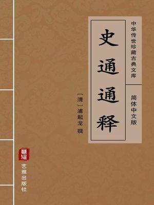 cover image of 史通通释(简体中文版)