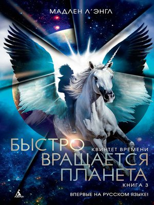 cover image of Быстро вращается планета