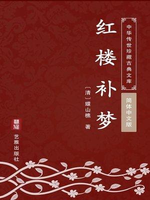 cover image of 红楼补梦(简体中文版)