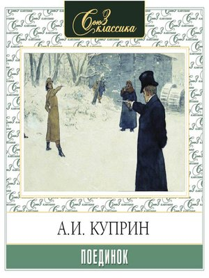 cover image of Поединок