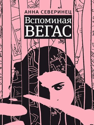 cover image of Вспоминая Вегас