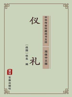 cover image of 仪礼(简体中文版)