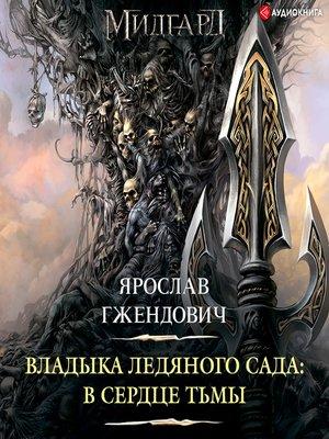 cover image of Владыка Ледяного сада. В сердце тьмы